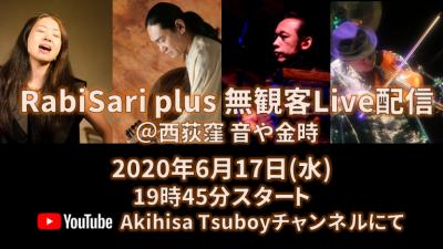 RabiSari Plus at 音や金時 ライブ配信!!