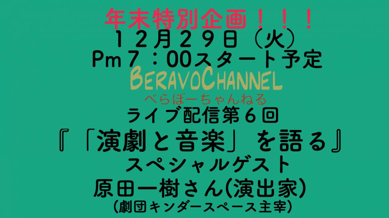 ベラボーチャンネルライブ配信第6回