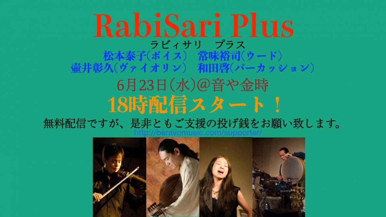 RibiSari Plus @ 音や金時